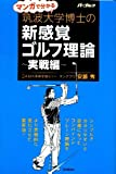 New sense Golf theoretical and actual fighting hen the University of Tsukuba Dr. seen in the manga ISBN: 4054051235 (2011) [Japanese Import]