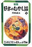 新版 日本のむかし話〈5〉こぶとりじいさんほか全19編 (偕成社文庫)