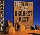 Super Hero Song Request Best by Ichiro Mizuki (2006-03-24)