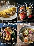 英訳つき 世界で人気の和食