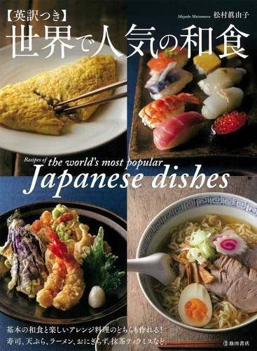 Recipes of the world's most popular Japanese dishes by Ikeda Publishing Co.,Ltd.