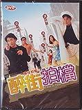 97 Aces Go Places (Region Free DVD) Tony Leung Chiu Wai, Alan Tam