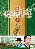 [DVD]名家の娘 ソヒ DVD-BOX4