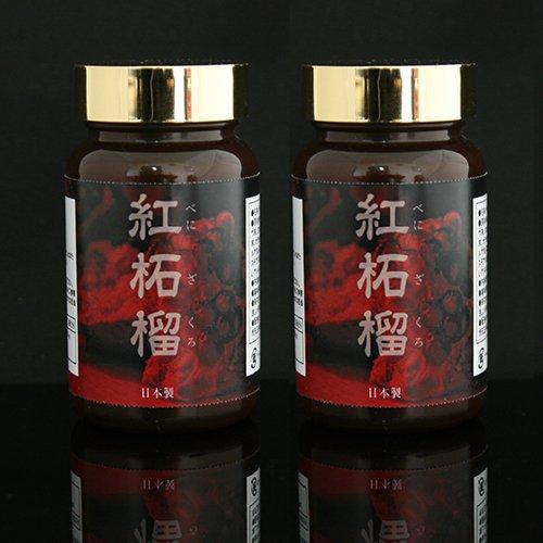 紅柘榴(2個セット) B01KNTOV4S B01KNTOV4S, とっとっと:5e24ec99 --- ijpba.info