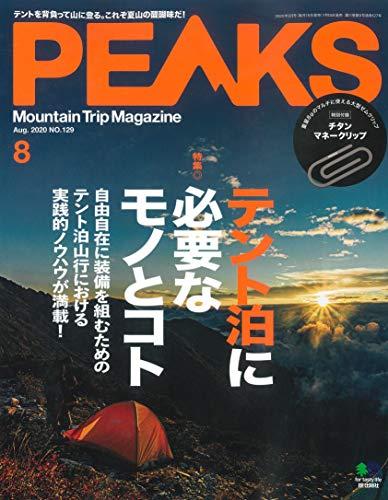 PEAKS 2020年8月号 画像 A