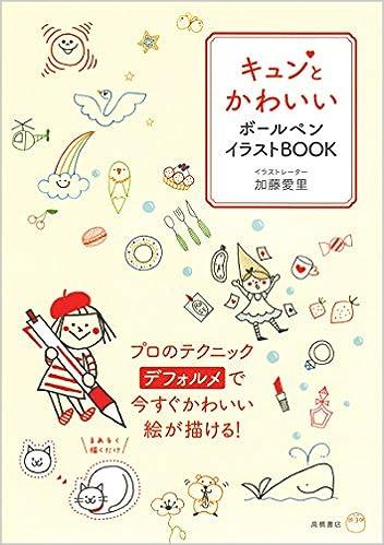 キュンとかわいい ボールペンイラストbook 加藤 愛里 本 通販 Amazon