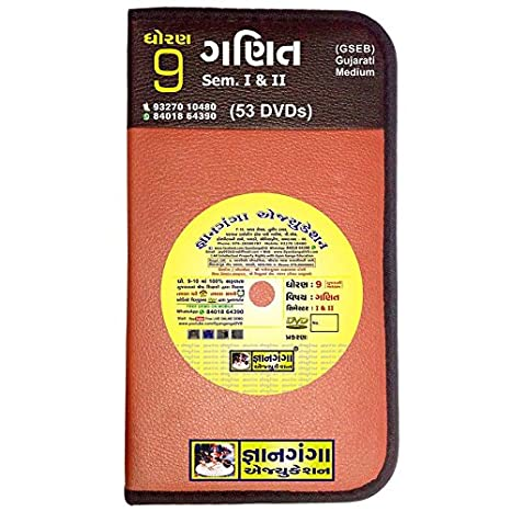 Std 9 Mathamatics 53 DVD set GSEB Gujarati Medium: Amazon in