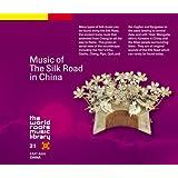 中国/シルクロードの音楽