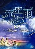 流星雨SP~Music Video~ [DVD]
