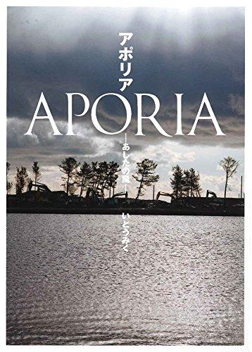 アポリア あしたの風 (単行本図書)