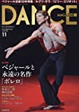 DANCE MAGAZINE (ダンスマガジン) 2017年 11月号 ベジャール没後10年特集/ルグリ・ガラ/「ビリー・エリオット」