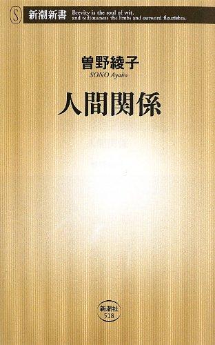 人間関係 (新潮新書)
