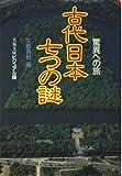 古代日本七つの謎―驚異への旅 (文春文庫―ビジュアル版)