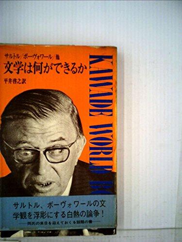文学は何ができるか (1966年) (Kawade world books)