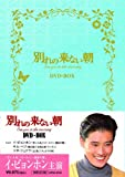 [DVD]別れの来ない朝 DVD-BOX