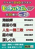 Karaoke - 20 Kyoku Iri Hit Ichiban W 29 Saishin Enka Hen [Japan DVD] TEBO-4529
