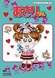 Animation - Asari Chan DVD Box DVD Box Digitally Remastered Edition Part2 (3DVDS) [Japan DVD] BFTD-69
