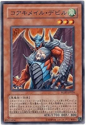 Yu Gi Oh! RGBT-JP026 - Koaki Meiru Doom - Normal Japan: Amazon.es: Juguetes y juegos