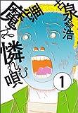 悪魔を憐れむ唄 1 (ビームコミックス)