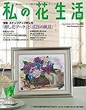 私の花生活No.86 (Heart Warming Life Series)