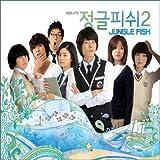 [CD]ジャングルフィッシュ シーズン2 韓国ドラマOST