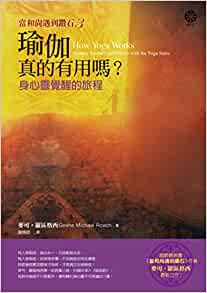 How Yoga Works (Chinese Edition) by Geshe Michael Roach ...