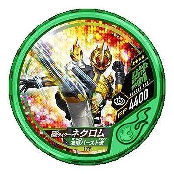 Amazon 仮面ライダー ブットバソウル07弾disc 179 仮面ライダー