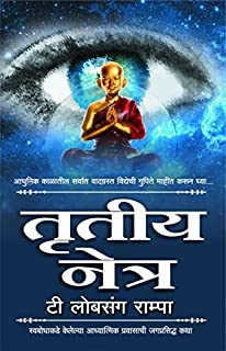 Tritiya Netra Marathi Translation Of The Third Eye