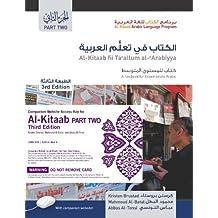 Al-Kitaab, Part Two with Companion Website Access Key Bundle: Book + DVD + Website Access Card