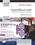 3Rd Edtn Alkitaab Pt2 Pb Bundle Mm, Brustad, 1626161232