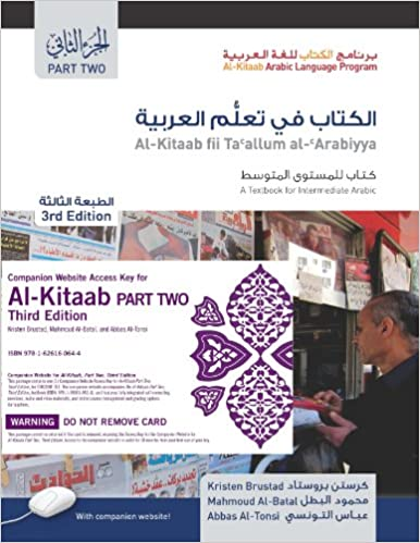Al kitaab part two third edition bundle book dvd website al kitaab part two third edition bundle book dvd website access card al kitaab arabic language program arabic edition arabic third edition fandeluxe Gallery