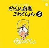 Ina Kappei - Live Ban Tsugaru Juusan Nichi No Kinyoubi Dabiyon Gekijou Collection (3) [Japan CD] COCP-37493