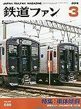 鉄道ファン 2019年 03 月号 [雑誌]