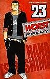 WORST 23 (少年チャンピオン・コミックス)