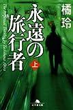 永遠の旅行者〈上〉 (幻冬舎文庫)