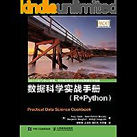 数据科学实战手册(R+Python)(异步图书)