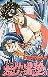 Sakigake! Otokojuku 31 (Jump Comics) (1991) ISBN: 4088522974 [Japanese Import]
