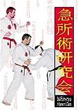 Kyusho-jitsu Kenkyukai: Isshin-ryu Master Class