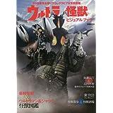 ウルトラ怪獣 ビジュアルブック (ぴあMOOK)
