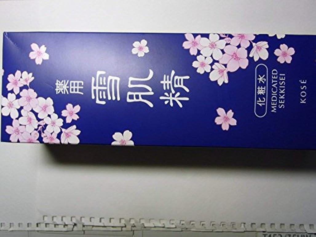 懇願する距離機械的KOSE 薬用 雪肌精 化粧水500ml(桜デザイン限定ボトル)