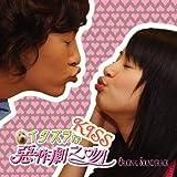 Itazura Na Kiss by Itazura Na Kiss
