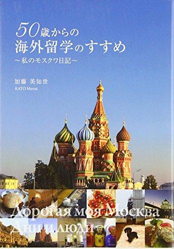 50歳からの海外留学のすすめ―私のモスクワ日記
