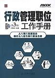 行政管理职位工作手册(第3版)(附光盘1张)