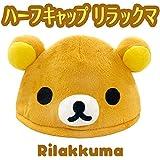 キャラクターハーフCAP リラックマ RAX-014