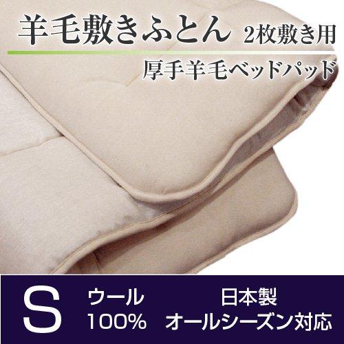 眠りのプロショップSawada 日本製 羊毛ベッドパッド 厚手羊毛敷き布団 シングル裏地の仕様:リネン麻付き B075192STN