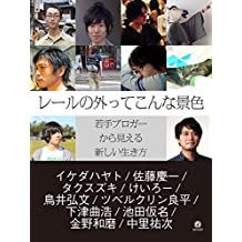 This is scenery from the outside of the rail: New way of life that is visible from young bloggers (Japanese Edition)