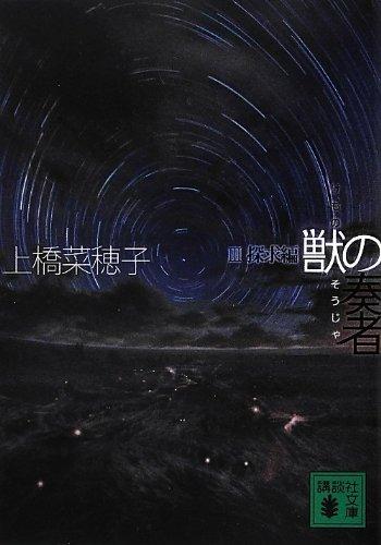 獣の奏者 3探求編 (講談社文庫)