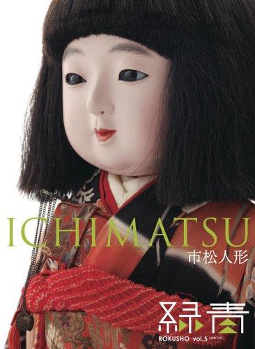 Ichimatsu ningyō. ebook
