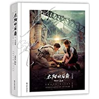 正版 《太阳的后裔》写真集 官方唯一中文简体版 随书赠送10张主演签名卡片和2张主演贴纸