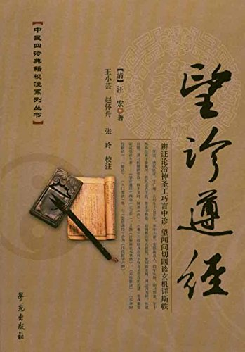 Chinese medical classics school note series : by inspection of compliance by(Chinese Edition)